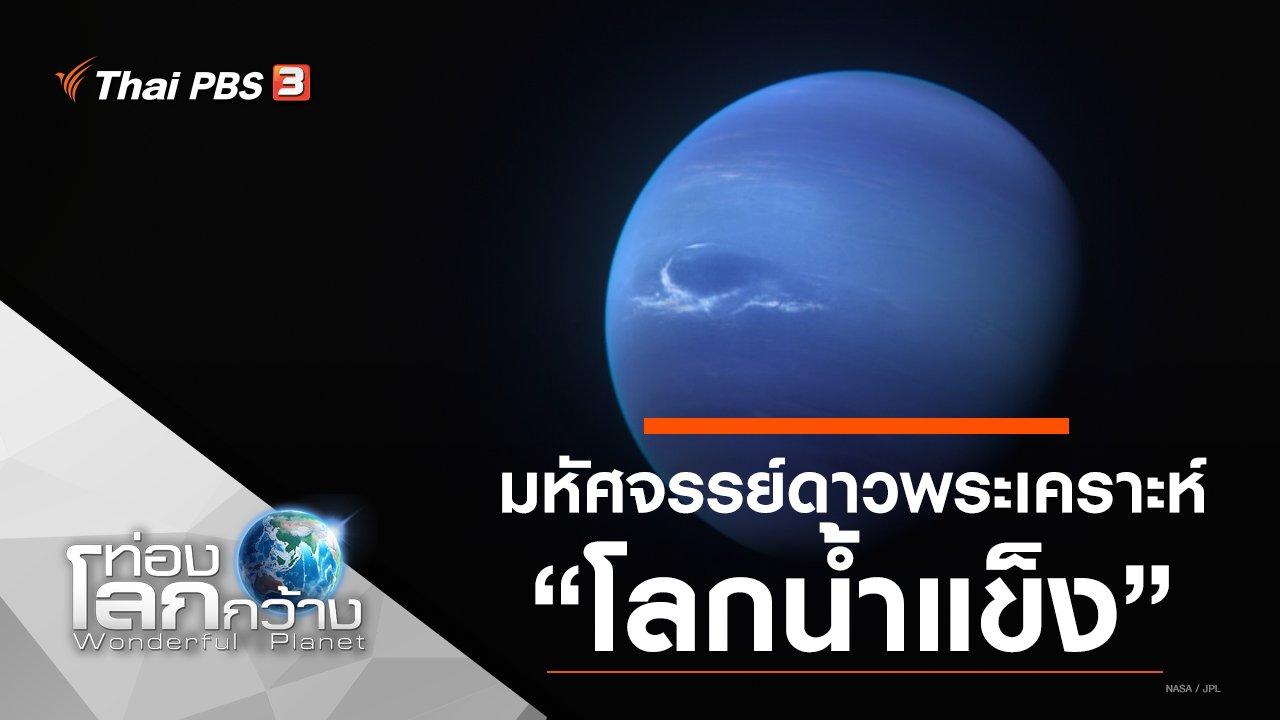 ท่องโลกกว้าง - มหัศจรรย์ดาวพระเคราะห์ ตอน โลกน้ำแข็ง