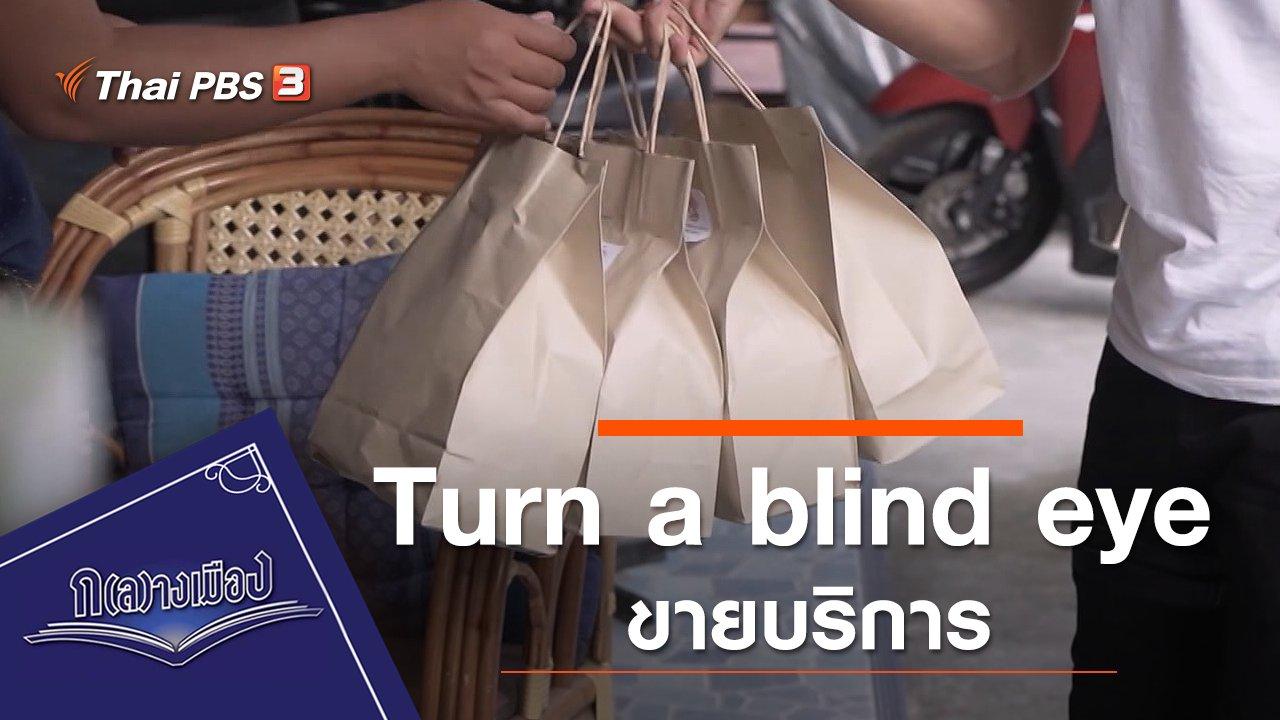 ก(ล)างเมือง - Turn a blind eye ขายบริการ