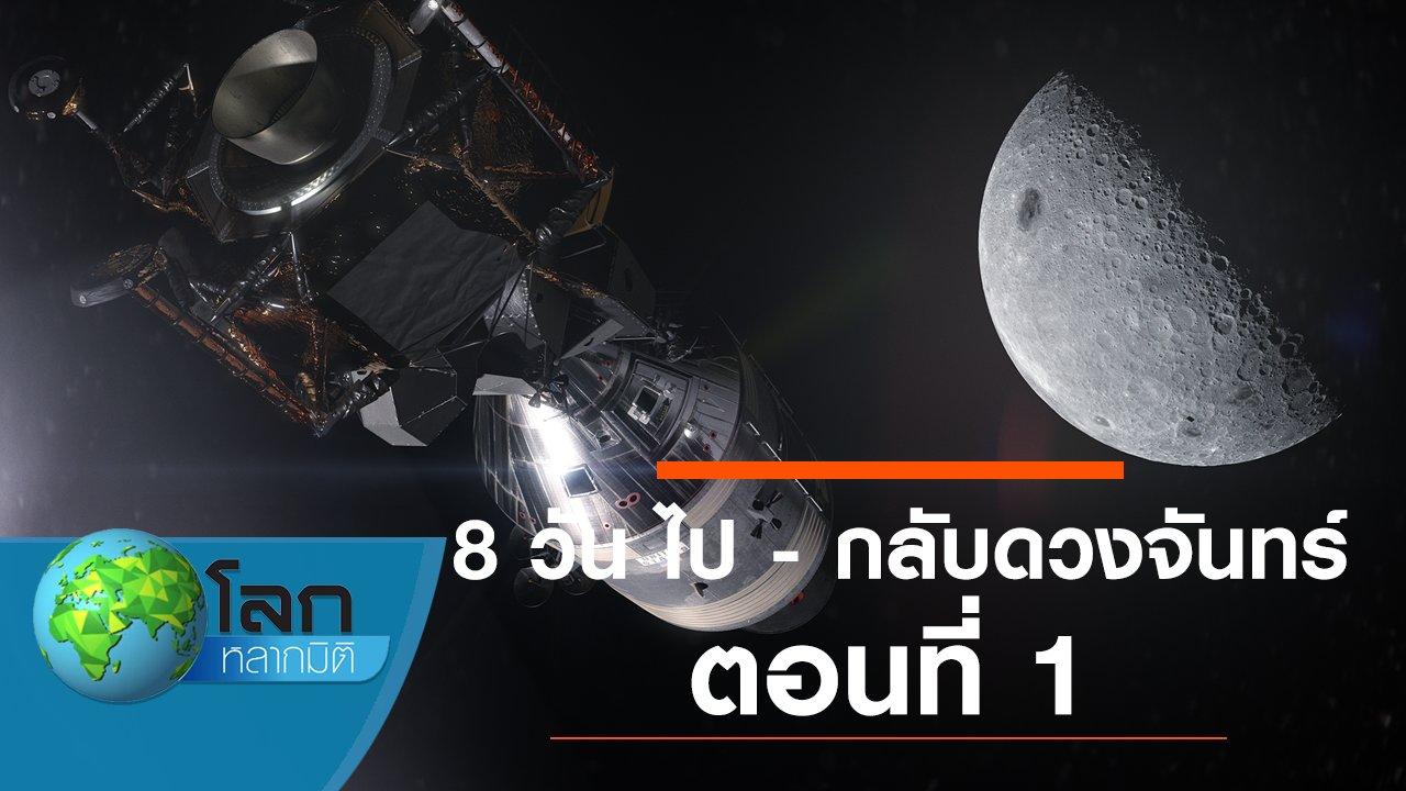 โลกหลากมิติ - 8 วัน ไป - กลับดวงจันทร์ ตอนที่ 1