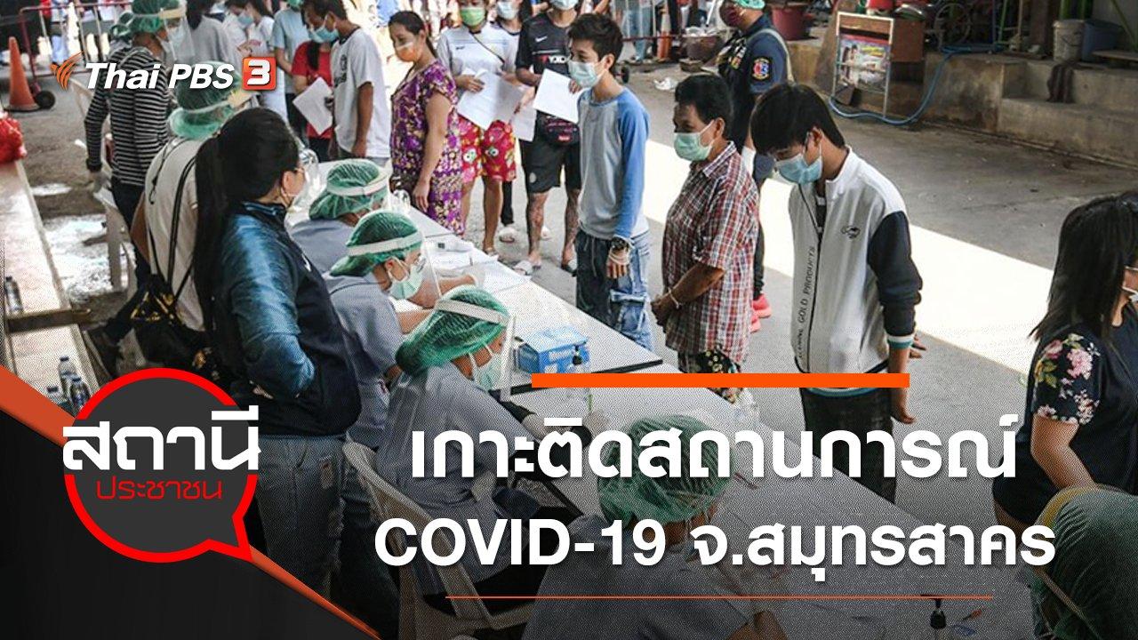 สถานีประชาชน - เกาะติดสถานการณ์ COVID-19 จ.สมุทรสาคร