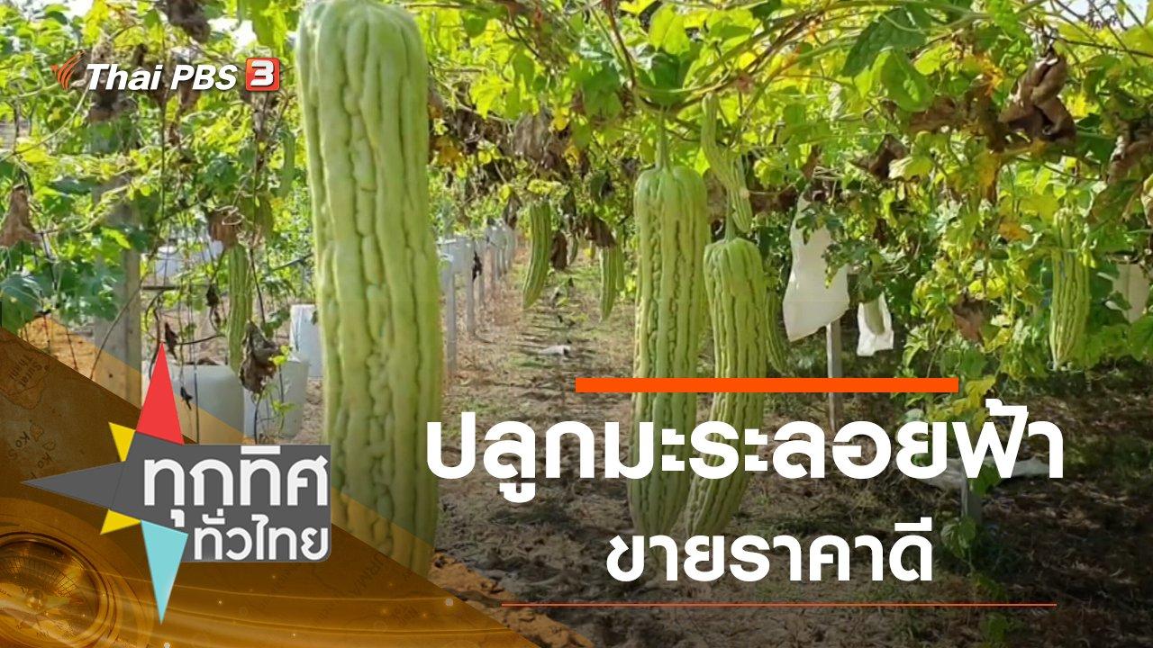 ทุกทิศทั่วไทย - ประเด็นข่าว (21 ธ.ค. 63)