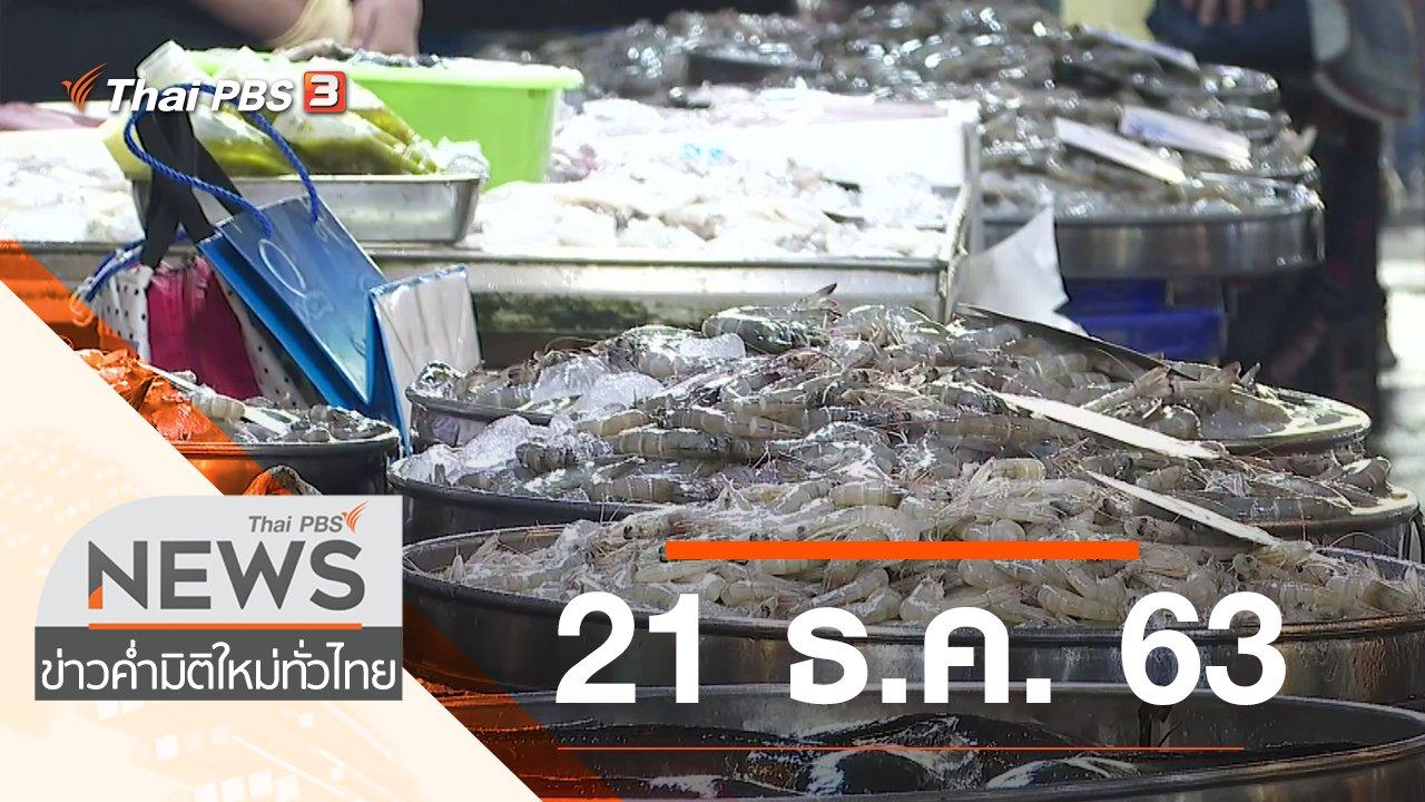 ข่าวค่ำ มิติใหม่ทั่วไทย - ประเด็นข่าว (21 ธ.ค. 63)
