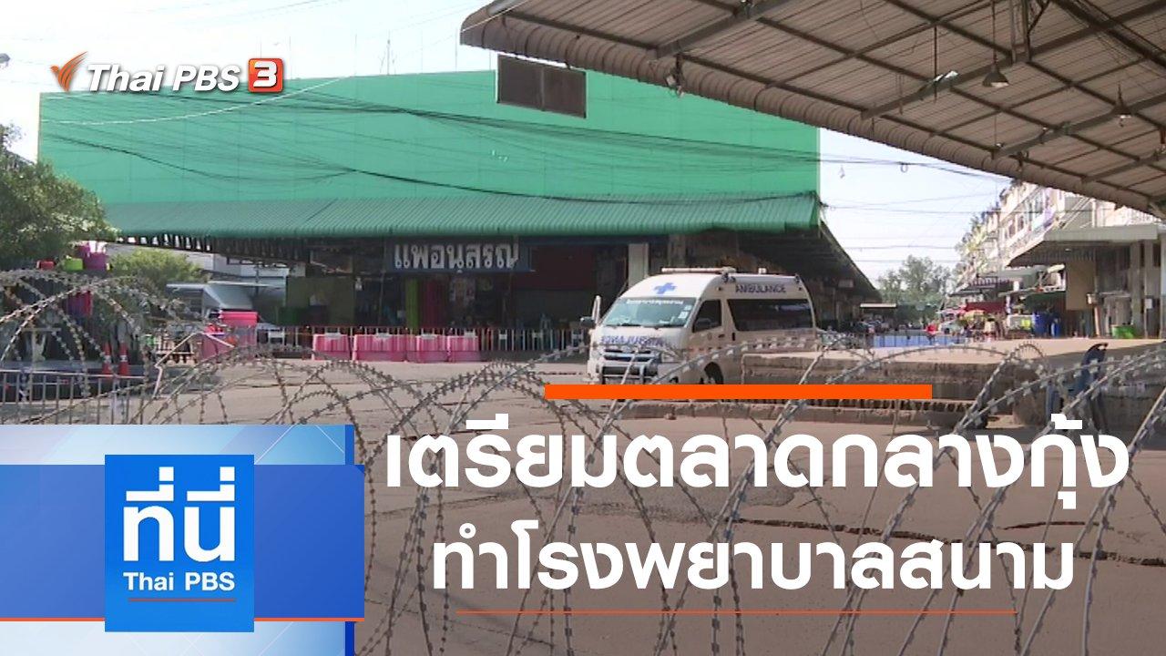 ที่นี่ Thai PBS - ประเด็นข่าว (21 ธ.ค. 63)