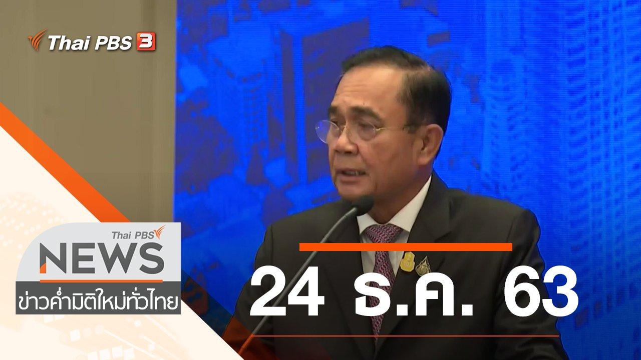ข่าวค่ำ มิติใหม่ทั่วไทย - ประเด็นข่าว (24 ธ.ค. 63)