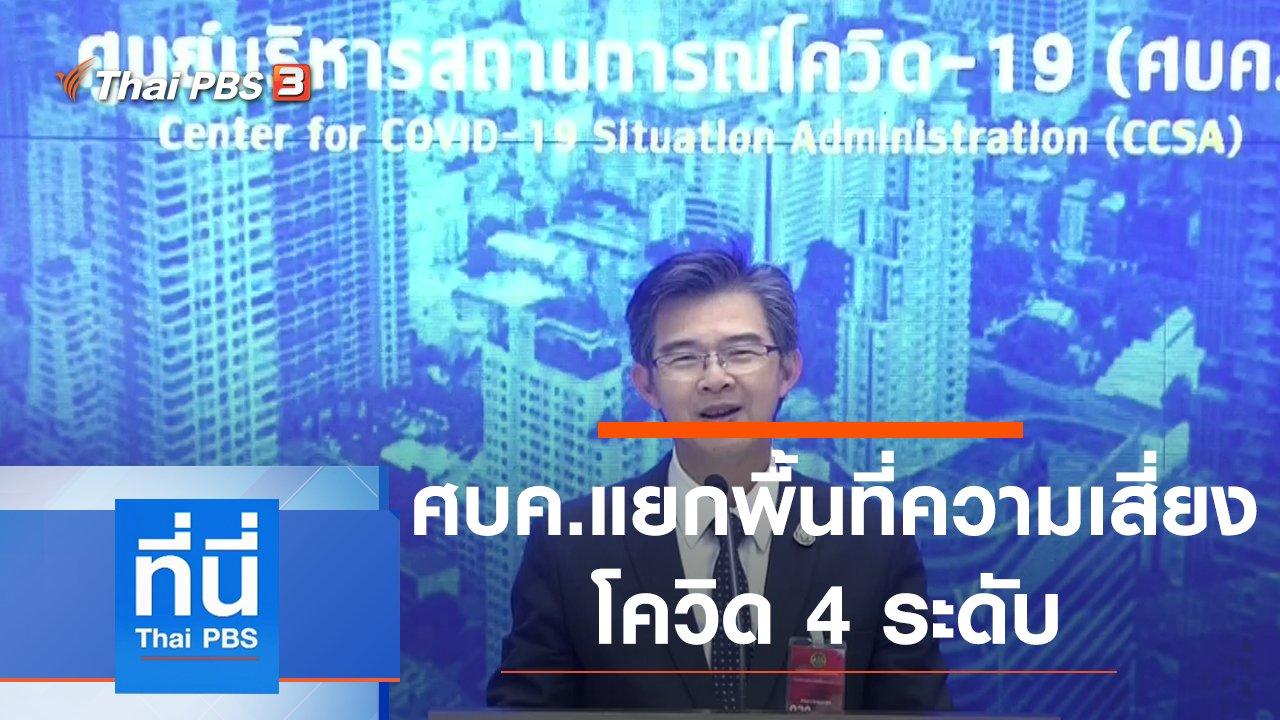 ที่นี่ Thai PBS - ประเด็นข่าว (24 ธ.ค. 63)