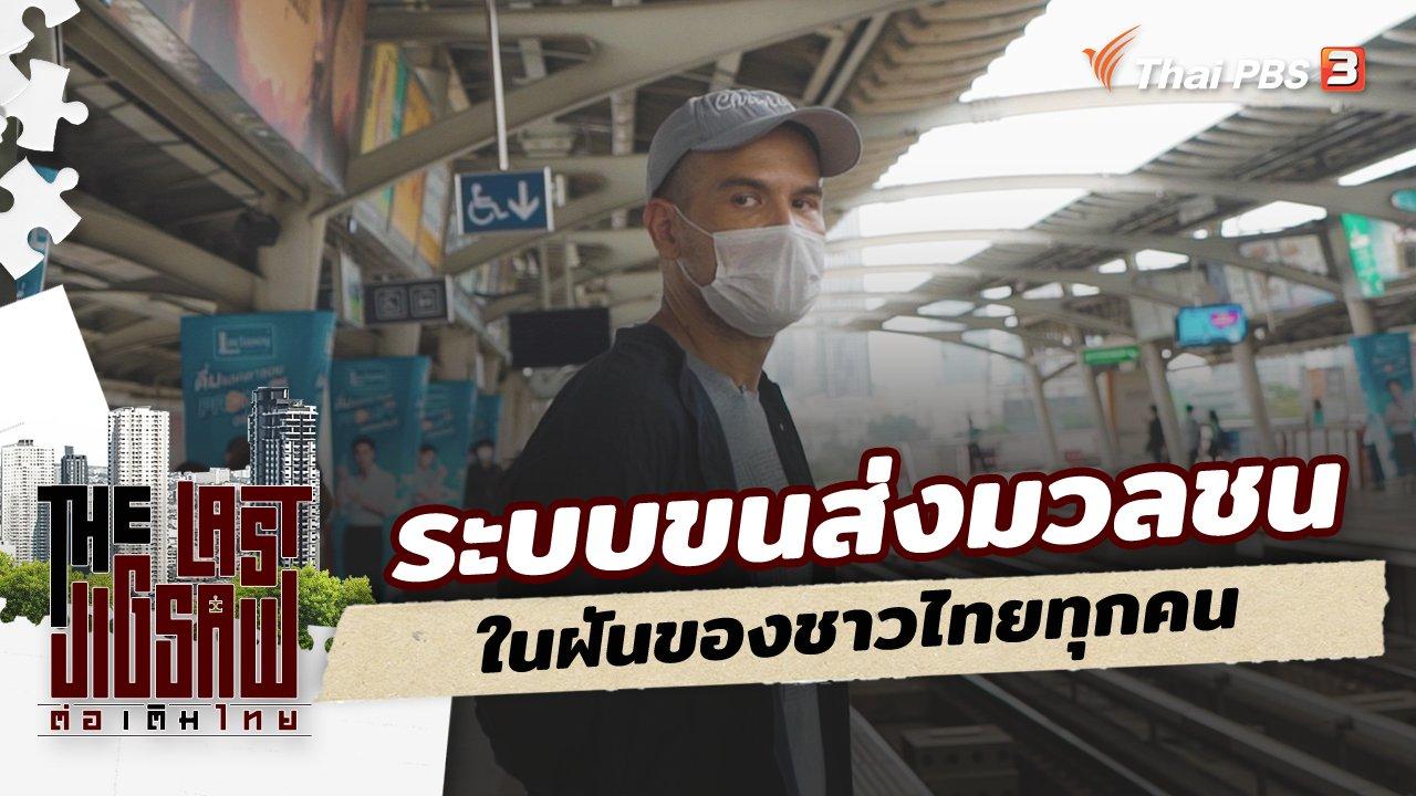 The Last Jigsaw ต่อเติมไทย - ระบบขนส่งมวลชนในฝันของชาวไทยทุกคน