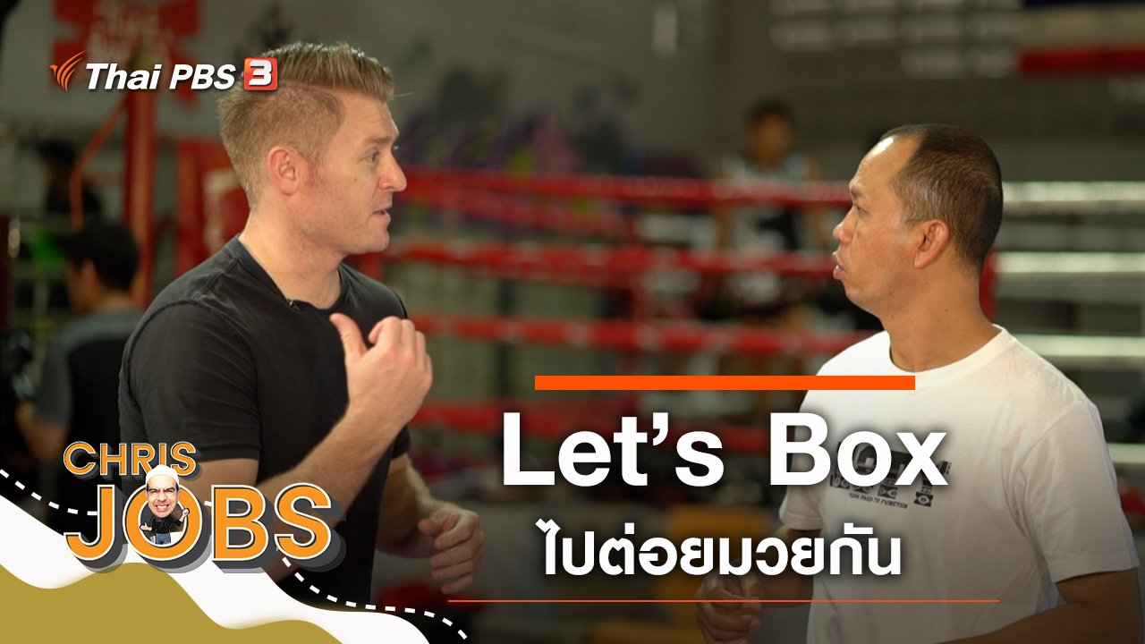 Chris Jobs - Let's Box