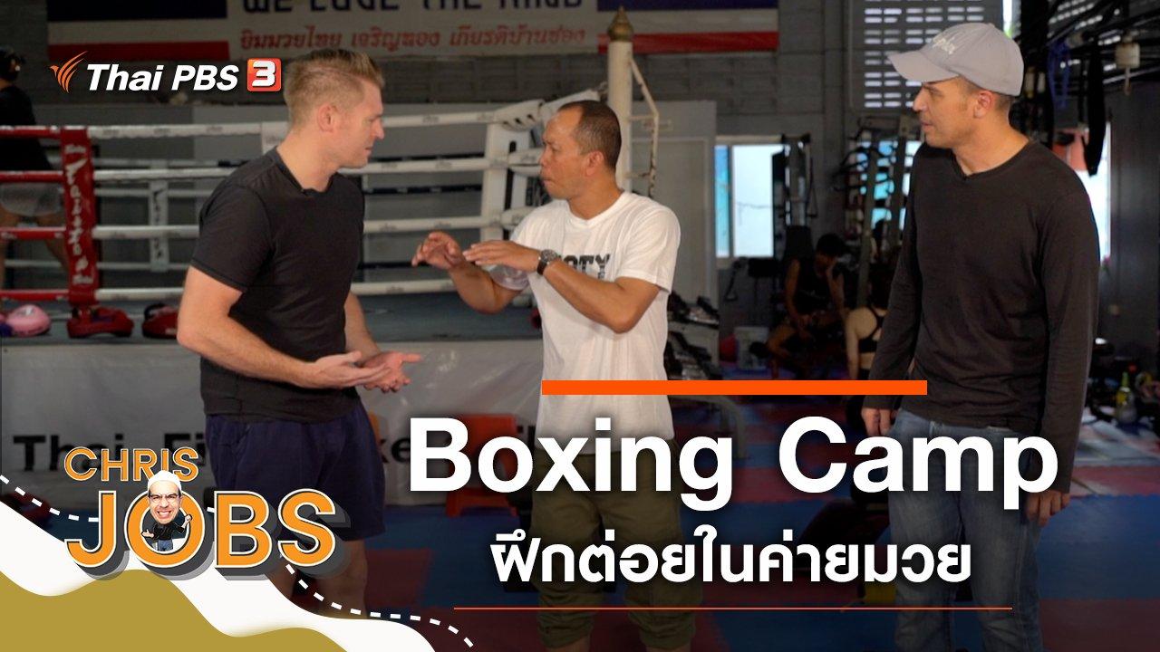 Chris Jobs - Boxing Camp