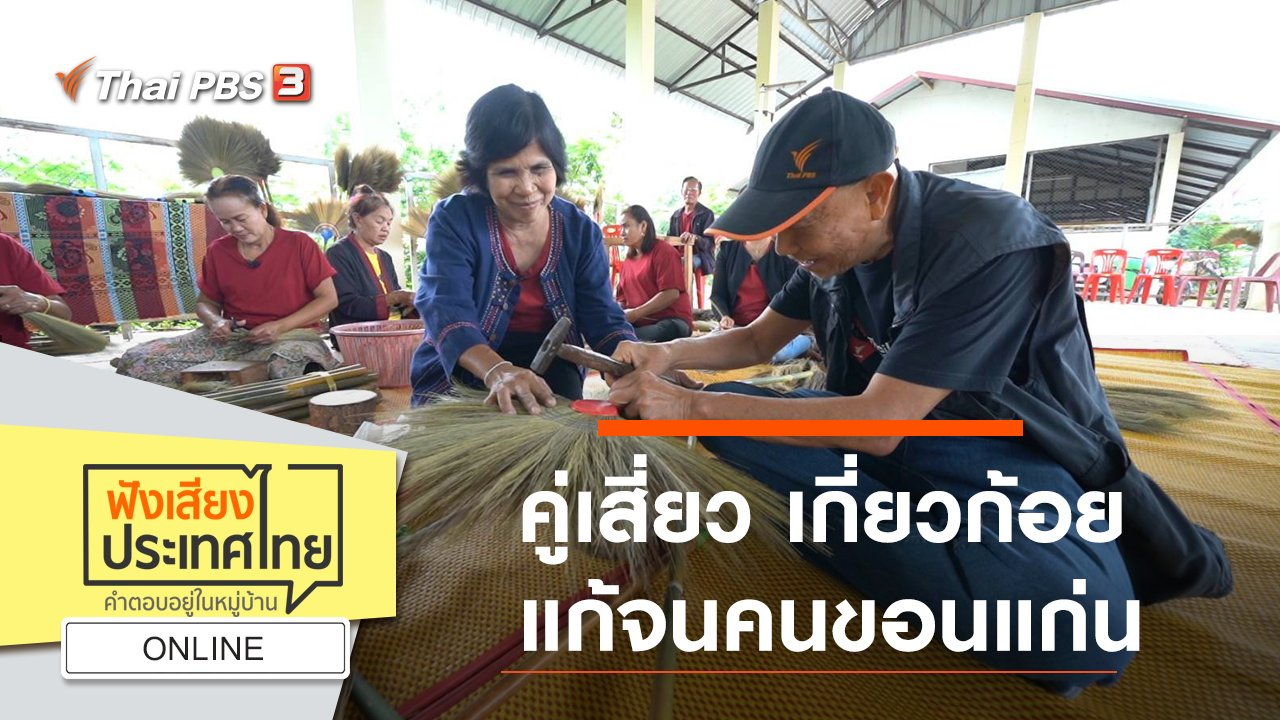 ฟังเสียงประเทศไทย - Online : คู่เสี่ยว เกี่ยวก้อย แก้จนคนขอนแก่น