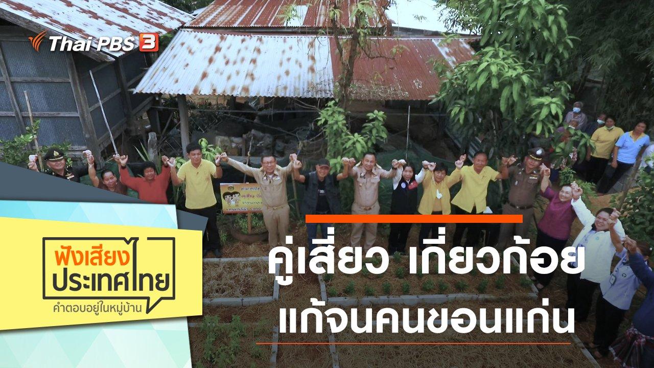 ฟังเสียงประเทศไทย - คู่เสี่ยว เกี่ยวก้อย แก้จนคนขอนแก่น
