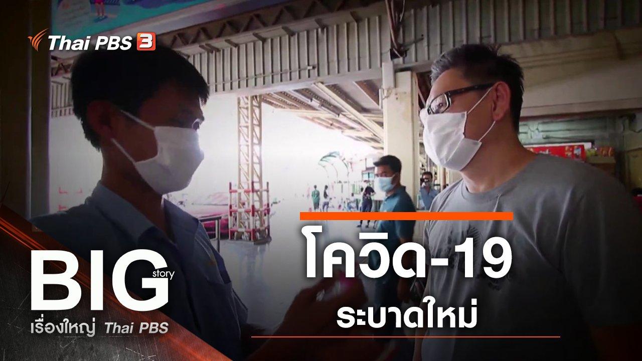 Big Story เรื่องใหญ่ Thai PBS - โควิด-19 ระบาดใหม่