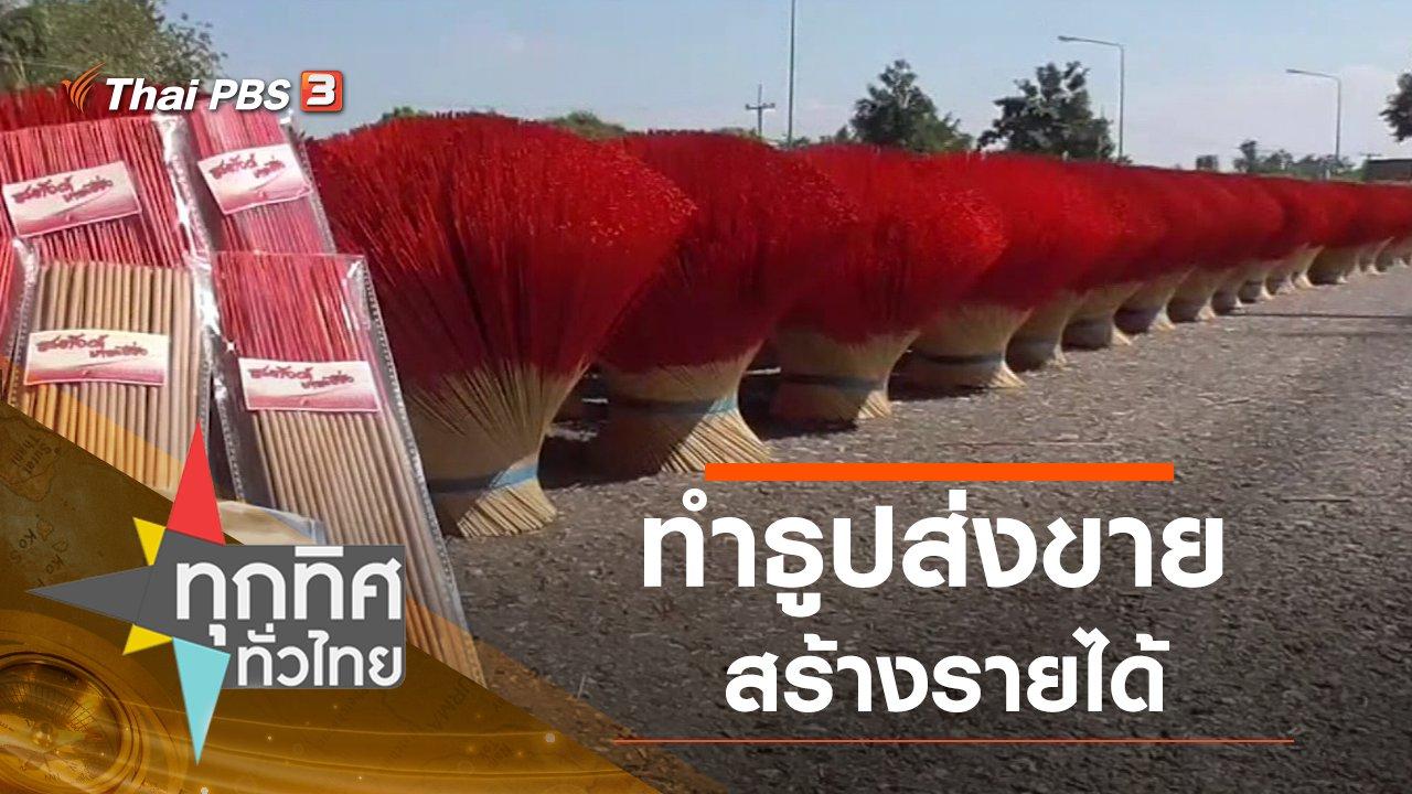 ทุกทิศทั่วไทย - ประเด็นข่าว (24 ธ.ค. 63)