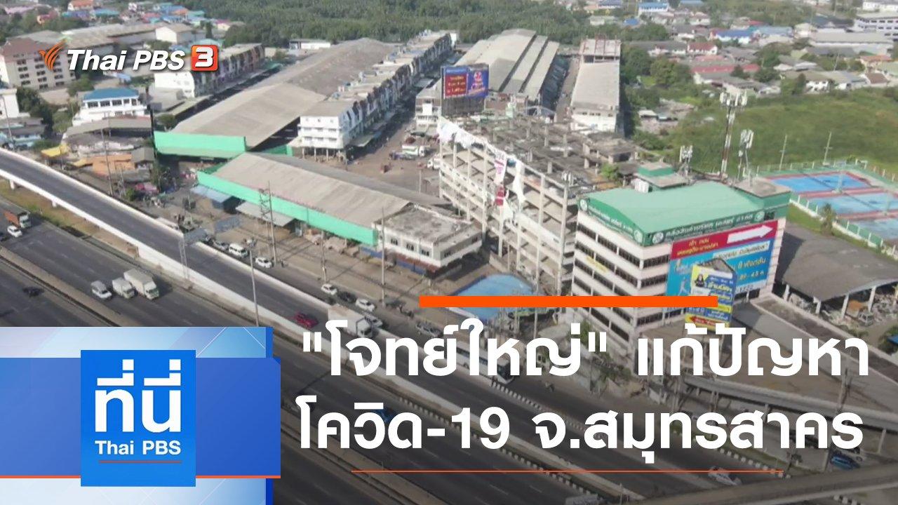 ที่นี่ Thai PBS - ประเด็นข่าว (25 ธ.ค. 63)