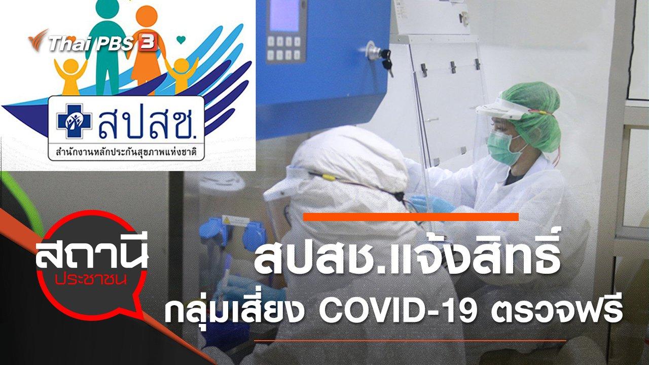 สถานีประชาชน - สปสช.แจ้งสิทธิ์คนไทยกลุ่มเสี่ยงตรวจ COVID-19 ฟรี