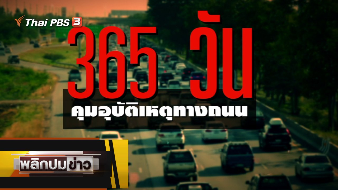 พลิกปมข่าว - 365 วัน คุมอุบัติเหตุทางถนน