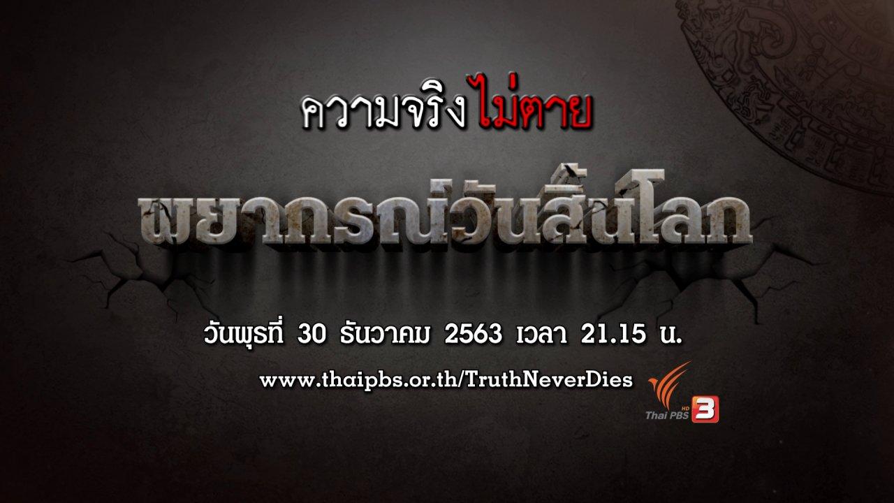 ความจริงไม่ตาย - พยากรณ์วันสิ้นโลก