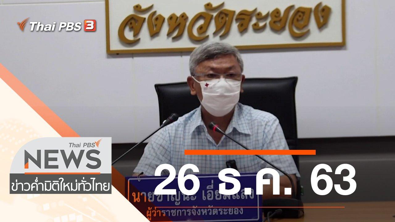 ข่าวค่ำ มิติใหม่ทั่วไทย - ประเด็นข่าว (26 ธ.ค. 63)