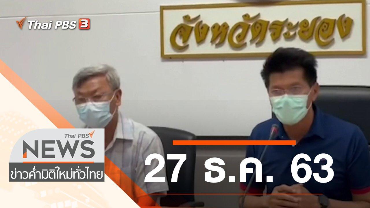 ข่าวค่ำ มิติใหม่ทั่วไทย - ประเด็นข่าว (27 ธ.ค. 63)