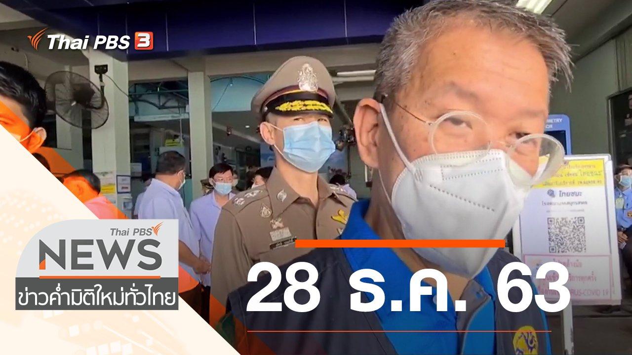 ข่าวค่ำ มิติใหม่ทั่วไทย - ประเด็นข่าว (28 ธ.ค. 63)