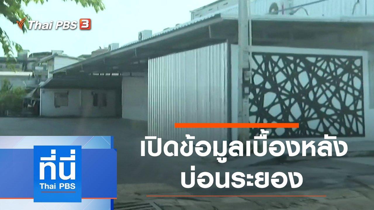 ที่นี่ Thai PBS - ประเด็นข่าว (28 ธ.ค. 63)