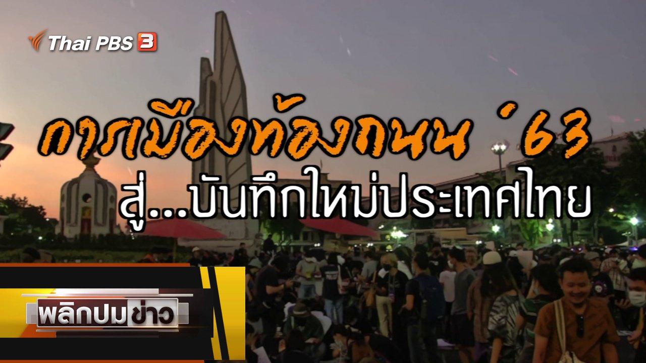 พลิกปมข่าว - การเมืองท้องถนน '63 สู่...บันทึกใหม่ประเทศไทย