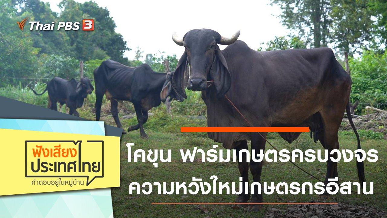 ฟังเสียงประเทศไทย - โคขุน ฟาร์มเกษตรครบวงจร ความหวังใหม่เกษตรกรอีสาน