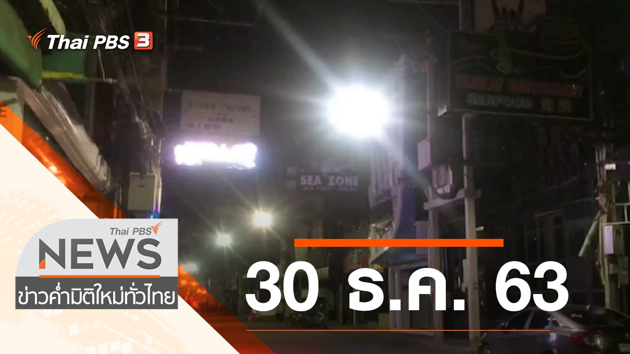 ข่าวค่ำ มิติใหม่ทั่วไทย - ประเด็นข่าว (30 ธ.ค. 63)