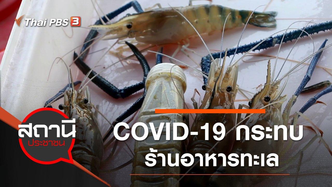 สถานีประชาชน - COVID-19 กระทบร้านอาหารทะเล