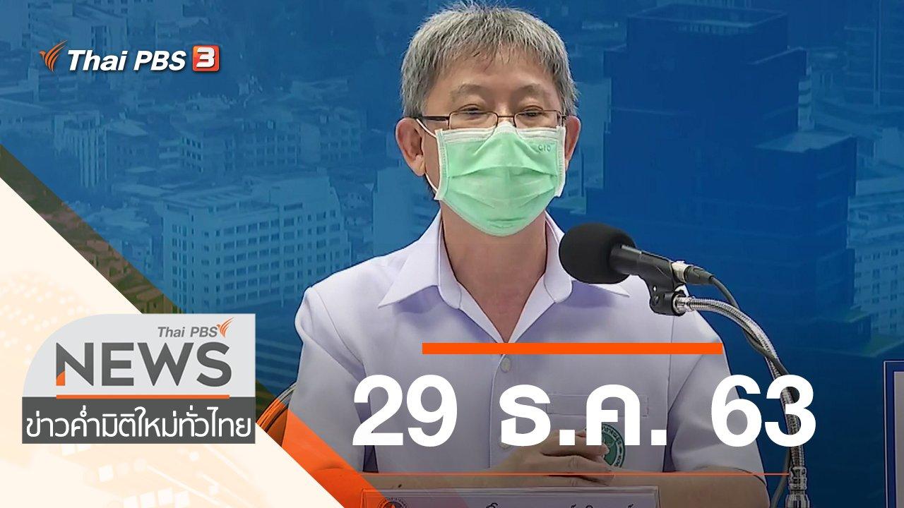 ข่าวค่ำ มิติใหม่ทั่วไทย - ประเด็นข่าว (29 ธ.ค. 63)