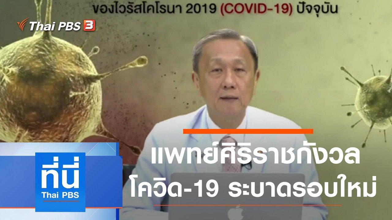ที่นี่ Thai PBS - ประเด็นข่าว (29 ธ.ค. 63)
