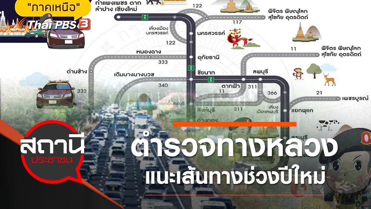 สถานีประชาชน - ตำรวจทางหลวงแนะเส้นทางปลอดภัยช่วงปีใหม่ 2564
