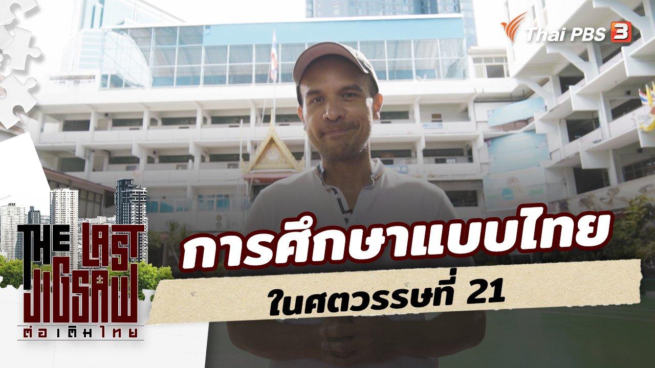 The Last Jigsaw ต่อเติมไทย - การศึกษาแบบไทย ในศตวรรษที่ 21