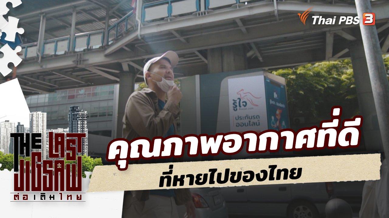 The Last Jigsaw ต่อเติมไทย - คุณภาพอากาศที่ดี ที่หายไปของไทย