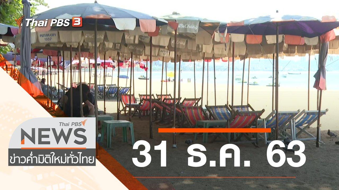 ข่าวค่ำ มิติใหม่ทั่วไทย - ประเด็นข่าว (31 ธ.ค. 63)