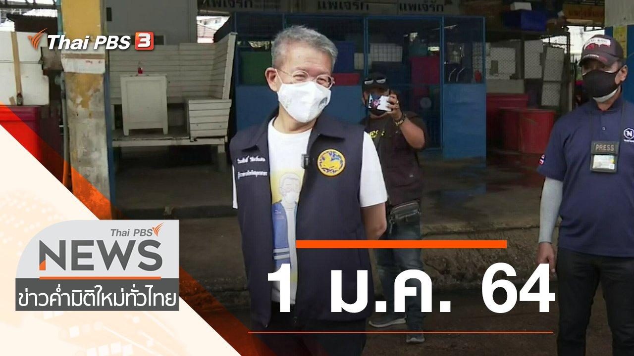 ข่าวค่ำ มิติใหม่ทั่วไทย - ประเด็นข่าว (1 ม.ค. 64)