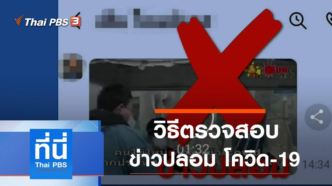 ที่นี่ Thai PBS - ประเด็นข่าว (1 ม.ค. 64)