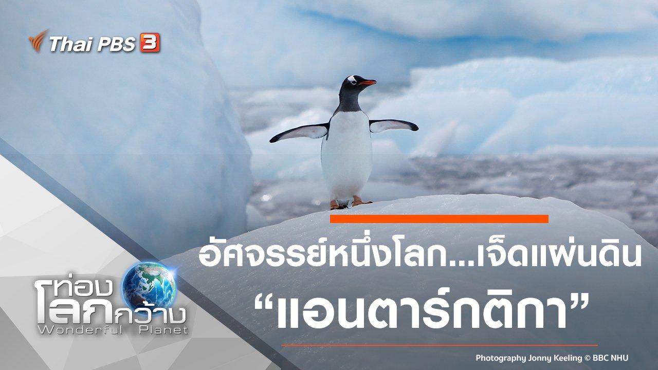 ท่องโลกกว้าง - อัศจรรย์หนึ่งโลก...เจ็ดแผ่นดิน ตอน แอนตาร์กติก