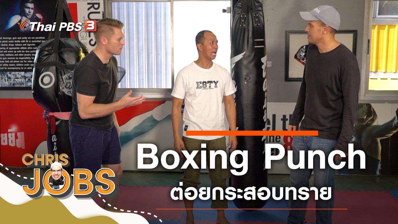 Chris Jobs - Boxing Punch