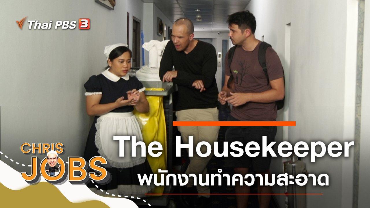Chris Jobs - The Housekeeper