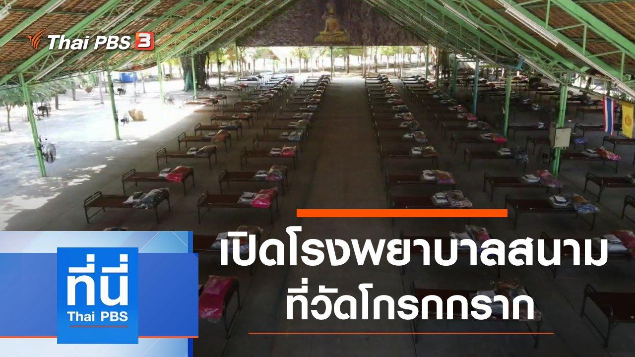 ที่นี่ Thai PBS - ประเด็นข่าว (31 ธ.ค. 63)