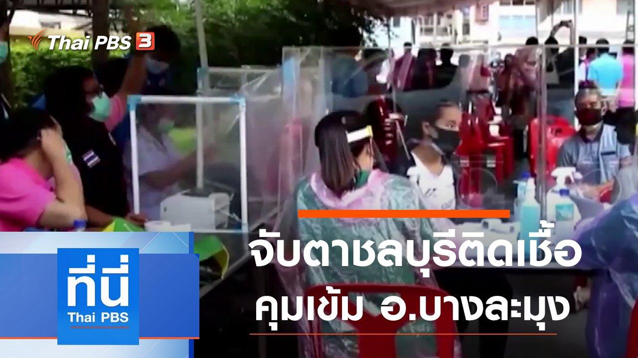 ที่นี่ Thai PBS - ประเด็นข่าว (30 ธ.ค. 63)