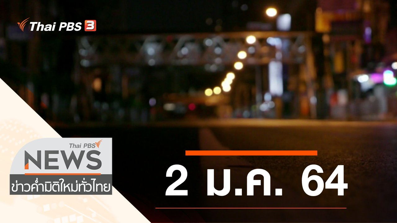 ข่าวค่ำ มิติใหม่ทั่วไทย - ประเด็นข่าว (2 ม.ค. 64)