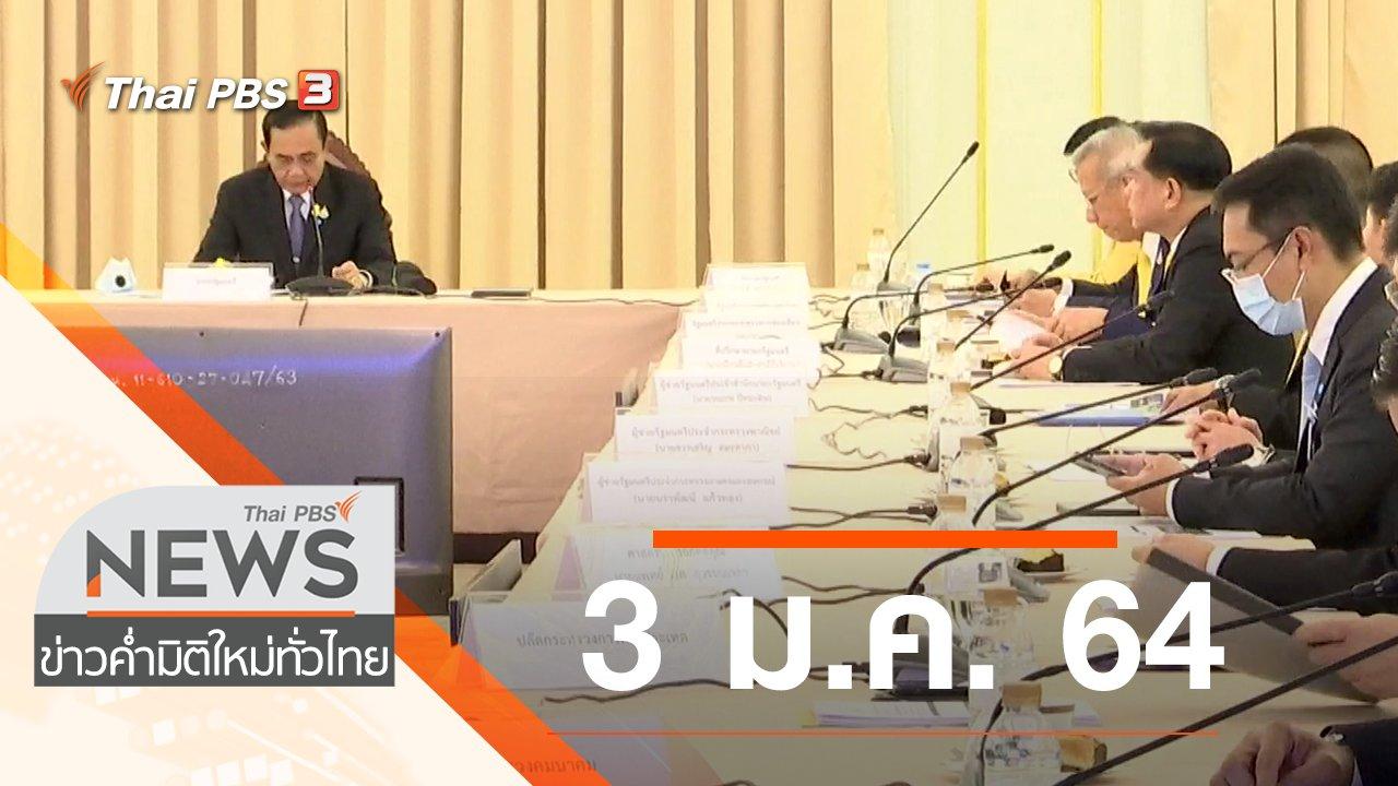 ข่าวค่ำ มิติใหม่ทั่วไทย - ประเด็นข่าว (3 ม.ค. 64)