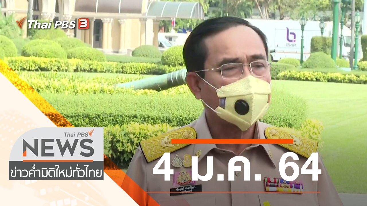 ข่าวค่ำ มิติใหม่ทั่วไทย - ประเด็นข่าว (4 ม.ค. 64)