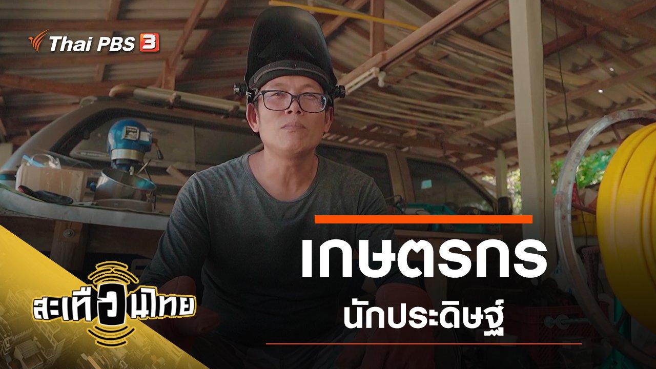 สะเทือนไทย - เกษตรกรนักประดิษฐ์