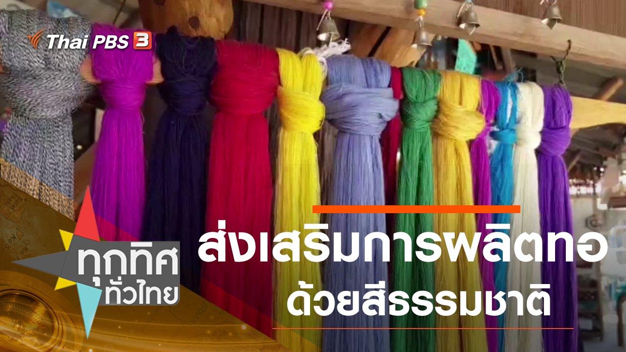 ทุกทิศทั่วไทย - ประเด็นข่าว (5 ม.ค. 64)