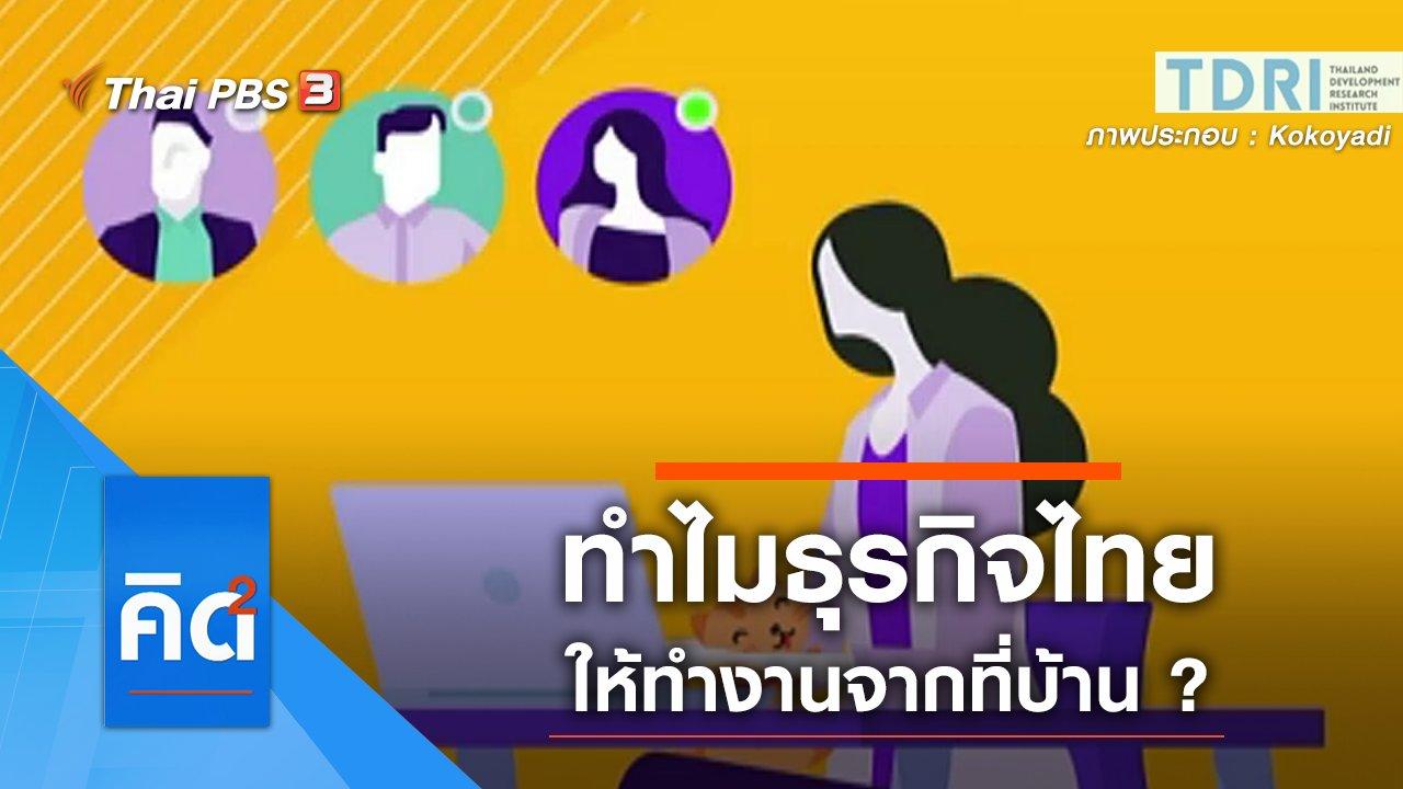 คิดยกกำลัง 2 - ทำไม ธุรกิจไทยให้ทำงานจากที่บ้าน ?