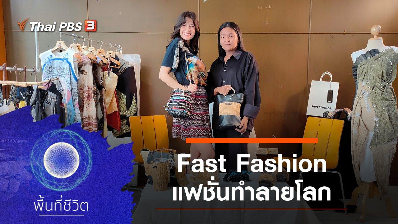 พื้นที่ชีวิต - Fast Fashion แฟชั่นทำลายโลก