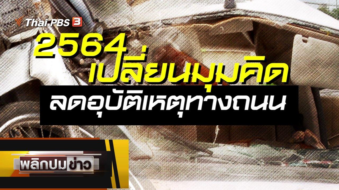 พลิกปมข่าว - 2564 เปลี่ยนมุมคิด ลดอุบัติเหตุทางถนน