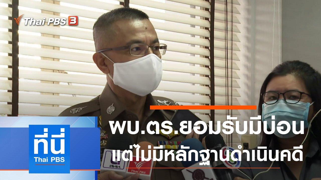 ที่นี่ Thai PBS - ประเด็นข่าว (5 ม.ค. 64)